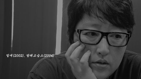 DGK_Byun_Young-Joo-480x270